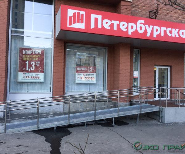 4-Петербургская Недвижимость-пандус для людей с ограниченными возможностями